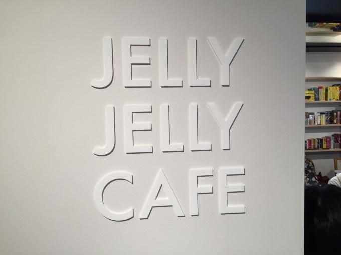 jellyjellycafe01