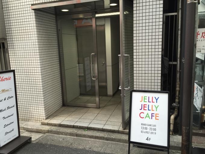 jellyjellycafe08