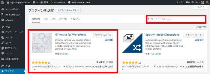 無料ツール『GTmetrix』でWordPressをスピードアップした - ブログで生きていく