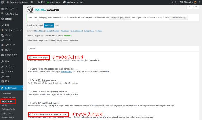 page-cache-w3-total-cache-fujimotoyousuke-com-wordpress