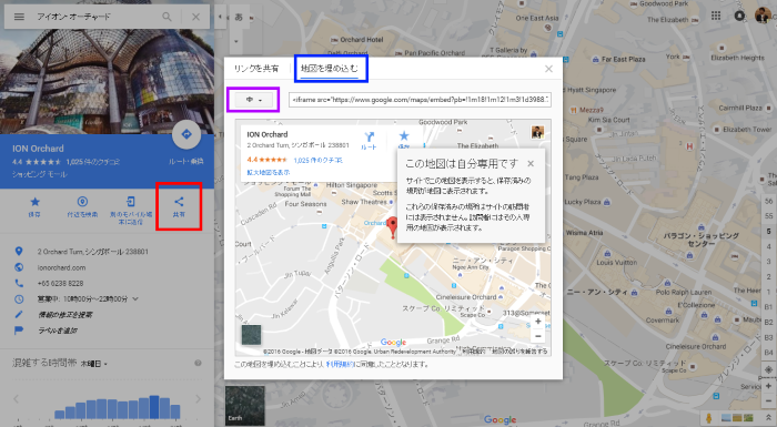 ion-orchard-google-%e3%83%9e%e3%83%83%e3%83%972