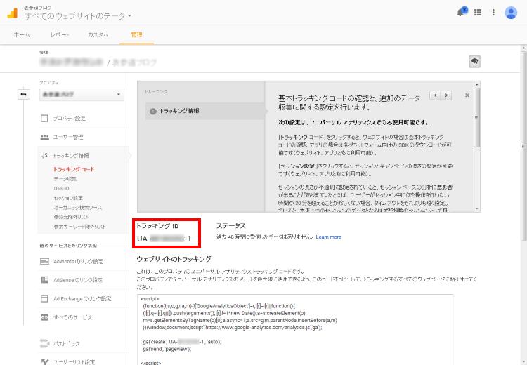 googleanalyticstouroku11