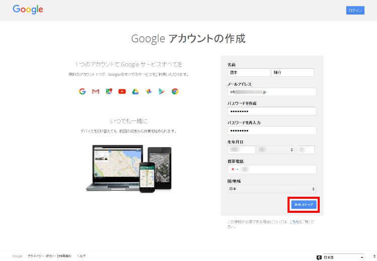 googleanalyticstouroku3