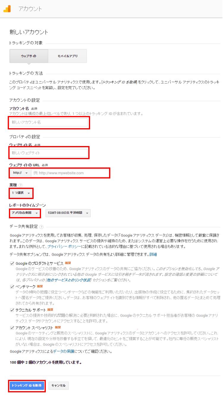 googleanalyticstouroku9