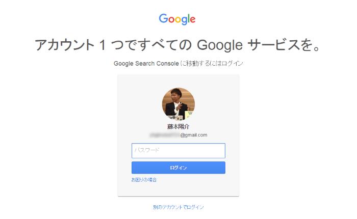 googlesearchconsole1