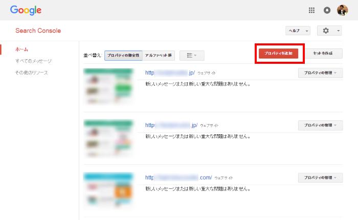 googlesearchconsole2