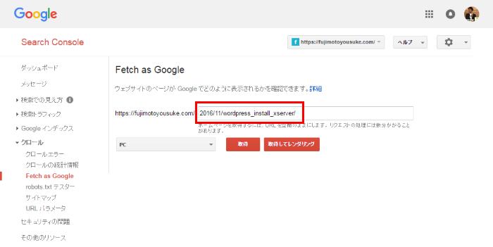 googlesearchconsolemanual4