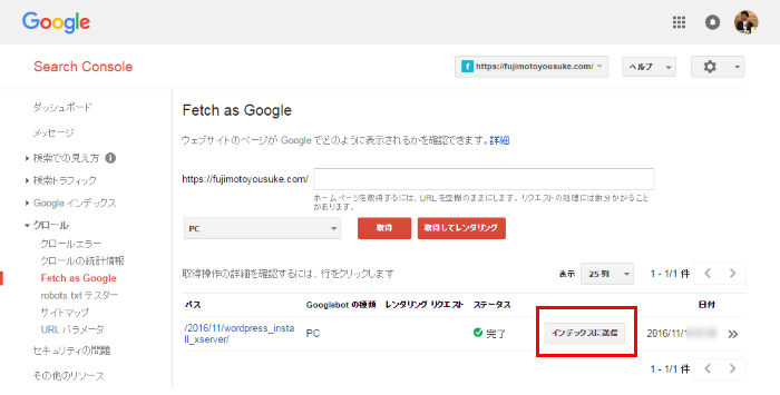 googlesearchconsolemanual5
