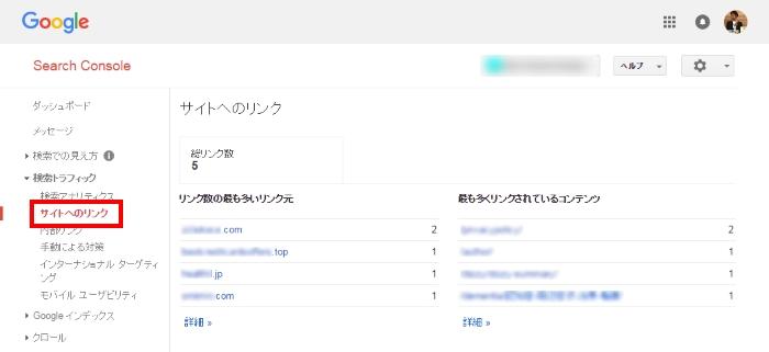 googlesearchconsolemanual8