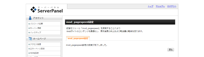 mod_pagespeed4