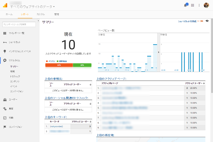 google-analytics-realtime3