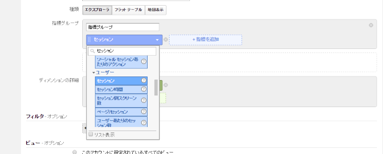 google-analytics-time-access5