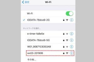 WiMAXのネットワーク名(WiFiの名前)を変更する方法