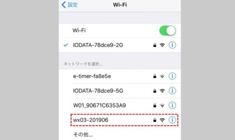 WiMAXのネットワーク名(WiFiの名前)を変更する方法