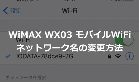 WX03ネットワーク名変更