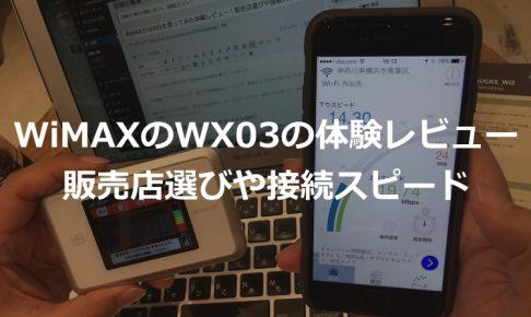 WiMAXのWX03体験レビュー