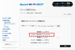 ネットワーク名変更