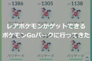 ポケモン横浜イベント