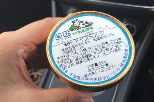成田ゆめ牧場アイスクリーム1