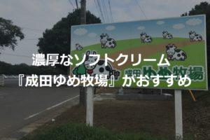 千葉ドライブには成田ゆめ牧場の濃厚ソフトクリームがおすすめ