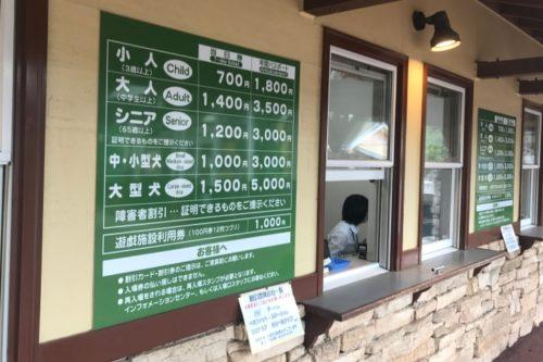 成田ゆめ牧場料金