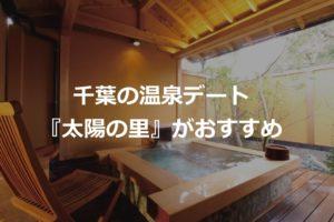千葉の温泉デートならスパリゾート『太陽の里』がおすすめ