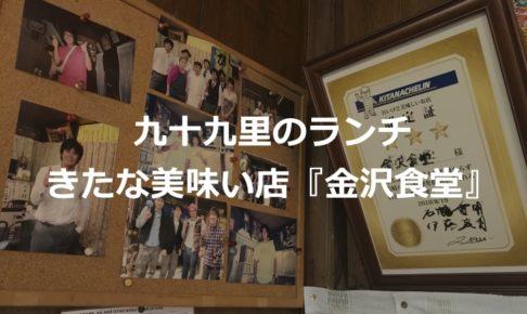 【千葉のきたな美味い店】ランチは金沢食堂