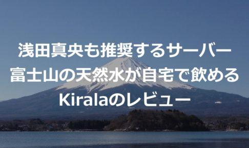 富士山の天然水で炭酸水が作れる『キララ』ウォーターサーバー