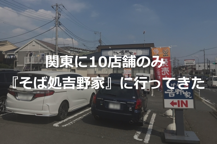 【関東に10店舗のみ】青い吉野家『そば処吉野家』の蕎麦は十割そば