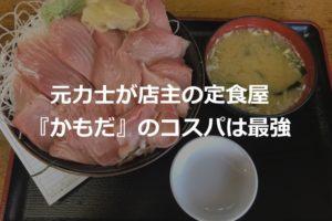 川越の人気食堂『かもだ』は元力士が店主でボリューム満点のおすすめ食堂