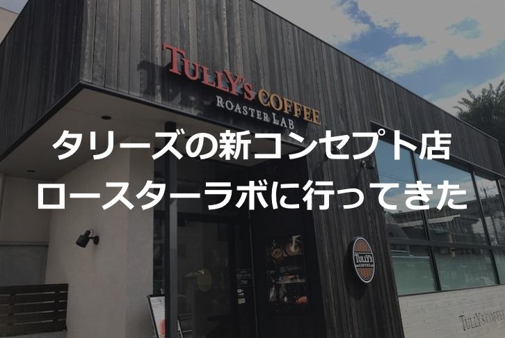 タリーズの全国初ロースターラボに行ってアイスコーヒーを飲みくらべてみた
