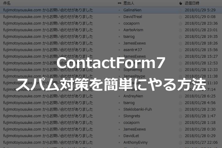 ContactForm7のスパム対策を簡単にやる方法