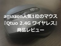 Qtuo 2.4G ワイヤレスマウスの商品レビュー