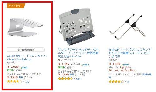 Amazon.co.jp_ ノートパソコンスタンド