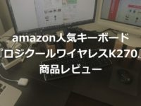 【amazon人気1位のキーボード】ロジクールワイヤレスキーボードK270の商品レビュー