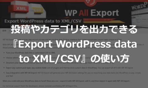 『Export WordPress data to XMLCSV』の使い方