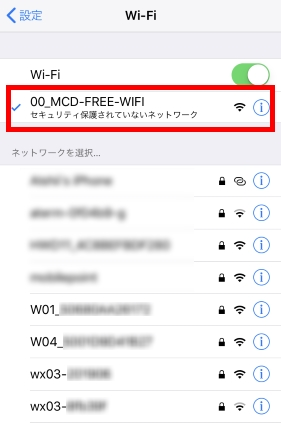 『00_MCD-FREE-WIFI』を選択