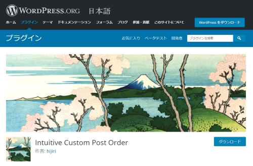 Intuitive Custom Post Orderとは
