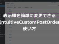 カテゴリやタグの並び順を変更するプラグイン『Intuitive Custom Post Order』の使い方