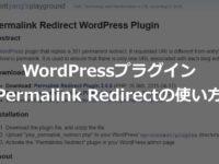 WordPressプラグイン『Permalink Redirect』の使い方