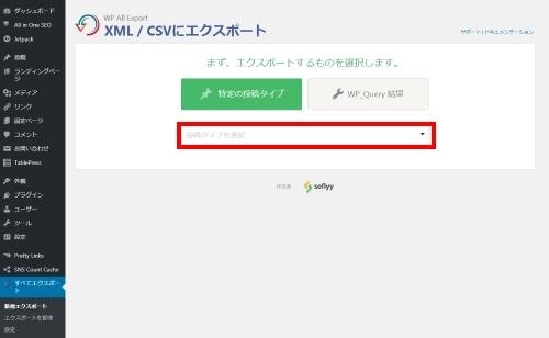 Export WordPress data to XMLCSVの管理画面