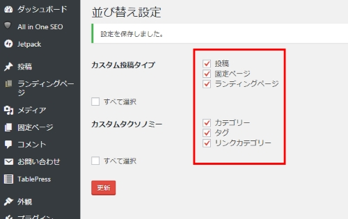 intuitive-custom-post-order設定画面