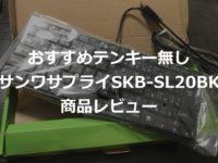 サンワサプライ 静音スリムキーボード SKB-SL20BKの商品レビュー
