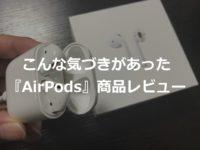 【こんな気づきがあった】無線イヤホン『AirPods』の商品レビュー