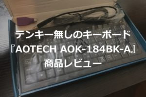 【テンキー無しのキーボード】AOK-184BK-Aの商品レビュー