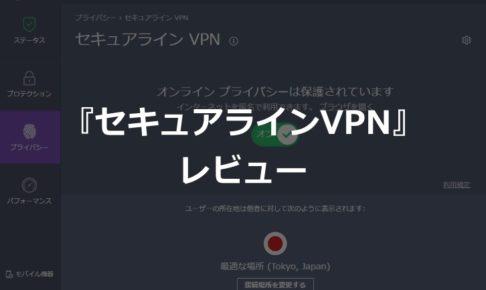 アバスト『セキュアラインVPN 』のレビュー