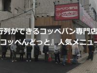 【行列ができる】市ヶ尾のコッペパン専門店『コッペんどっと』のおすすめメニュー