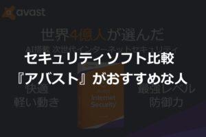【3大セキュリティソフト比較】avast(アバスト)がおすすめな人とそうでない人