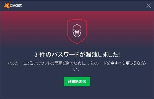 passwordleak_notification_avast