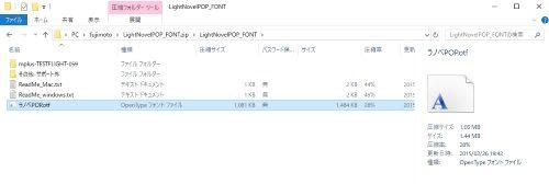 ラノベPOPインストールファイル